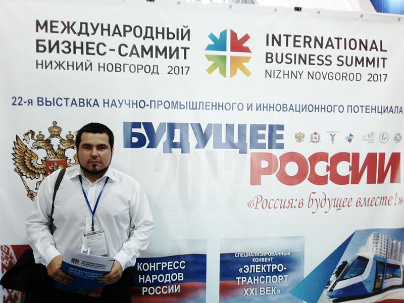 Бизнес-саммит 2017